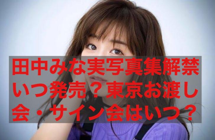 会 写真 サイン 田中 実 みな 集