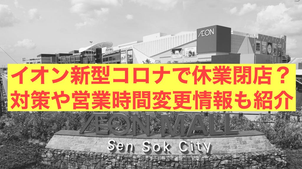 スポーツ 熱田 千年 イオン
